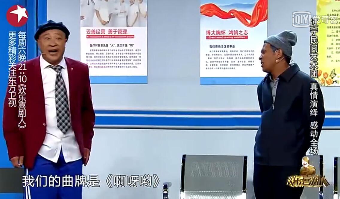 歡樂喜劇人第一季精彩片段 : 宋小寶趙四醫院斗舞