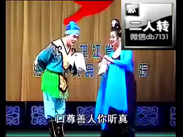 二人轉正戲: 李廣文、鄧曉坤《李翠蓮盤道》