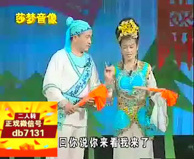 二人轉正戲:佟長江、楊金華《密建游宮》(《父霸子妻》)